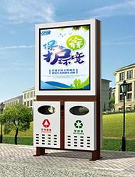 广告垃圾箱LJX-1020
